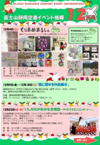富士山静岡空港イベント情報(表)