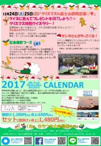 富士山静岡空港イベント情報(裏)