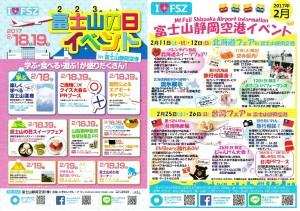 富士山の日イベント
