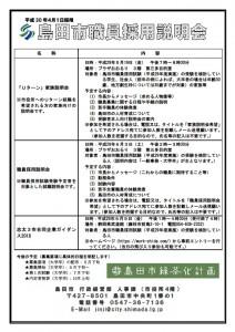 島田市職員採用説明会