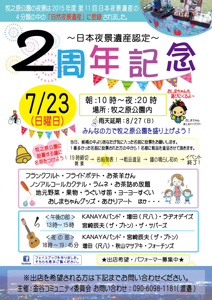 牧之原公園2周年イベント ポスター