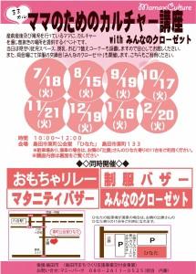 ママカル(jpg)表