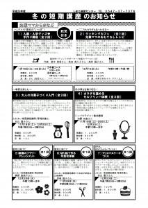 短期講座(表)