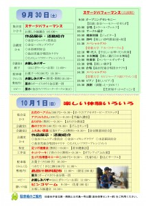 金谷公民館(裏)