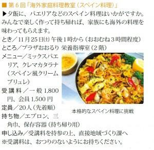 海外家庭料理教室