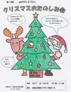 クリスマスおたのしみ