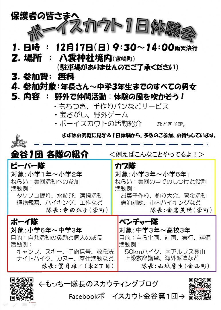 募集チラシ2017(裏)