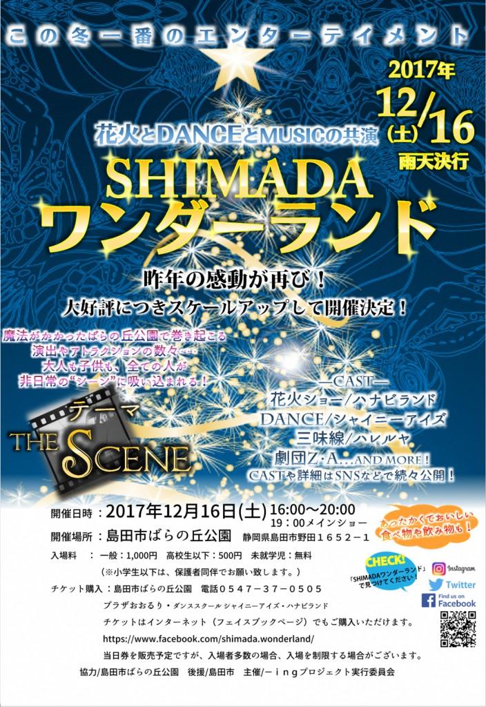 shimada_wonderland