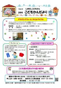 島田市こども館(表)