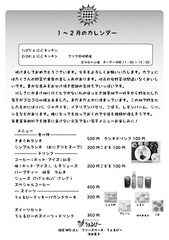 C.Cキッチン2018_1月ウラ