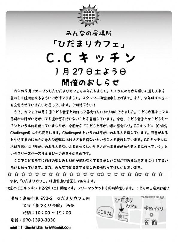 C.Cキッチン2018_1月表(なし)