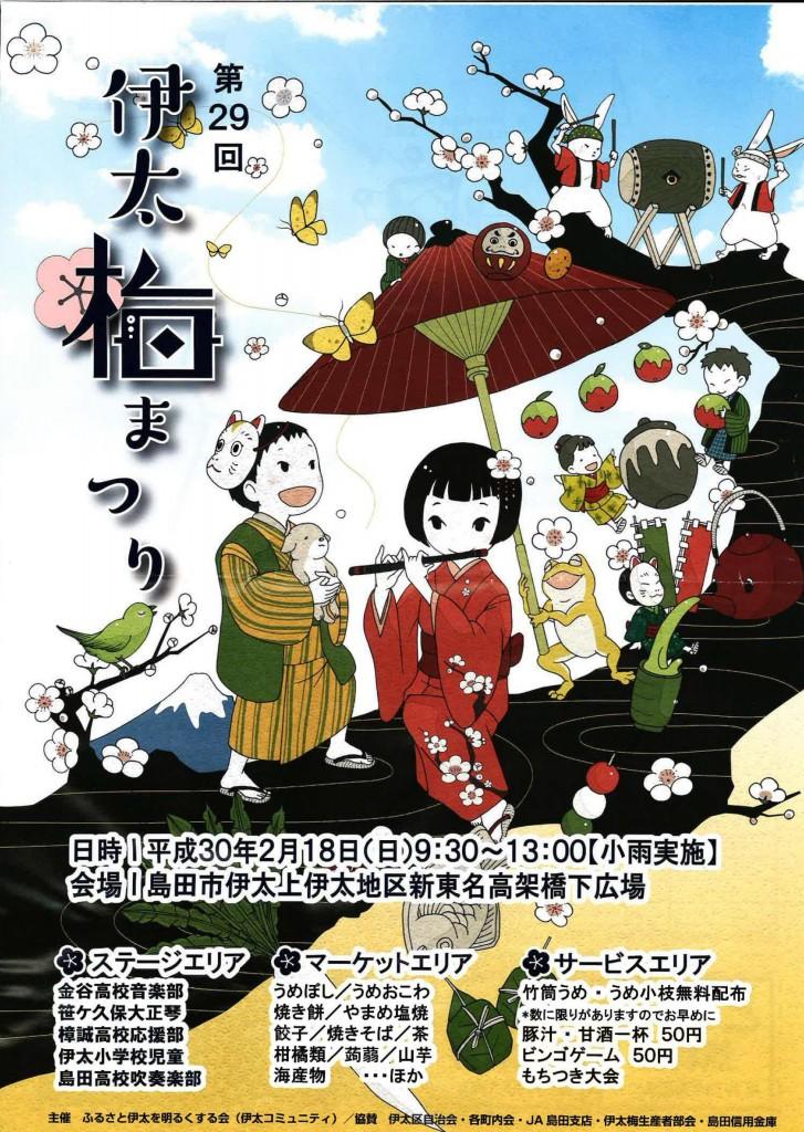 伊太梅まつり - コピー