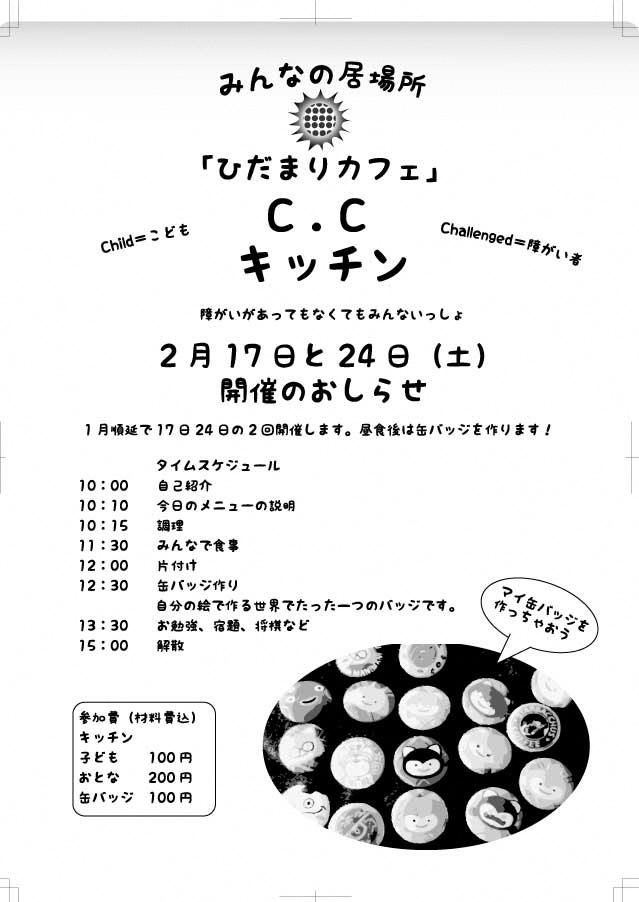 C.Cキッチン2月印刷用表
