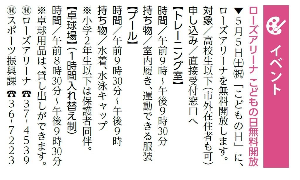 ローズアリーナ(こどもの日)