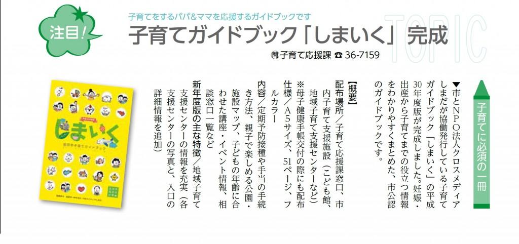 ガイドブック(広報)