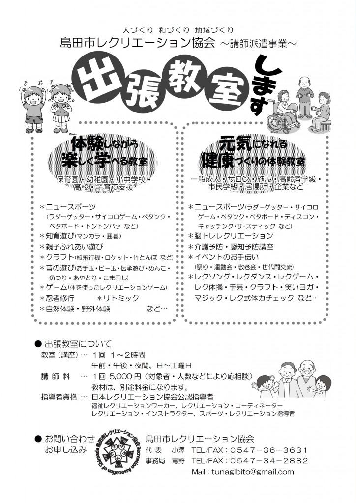 春風亭昇太 - コピー