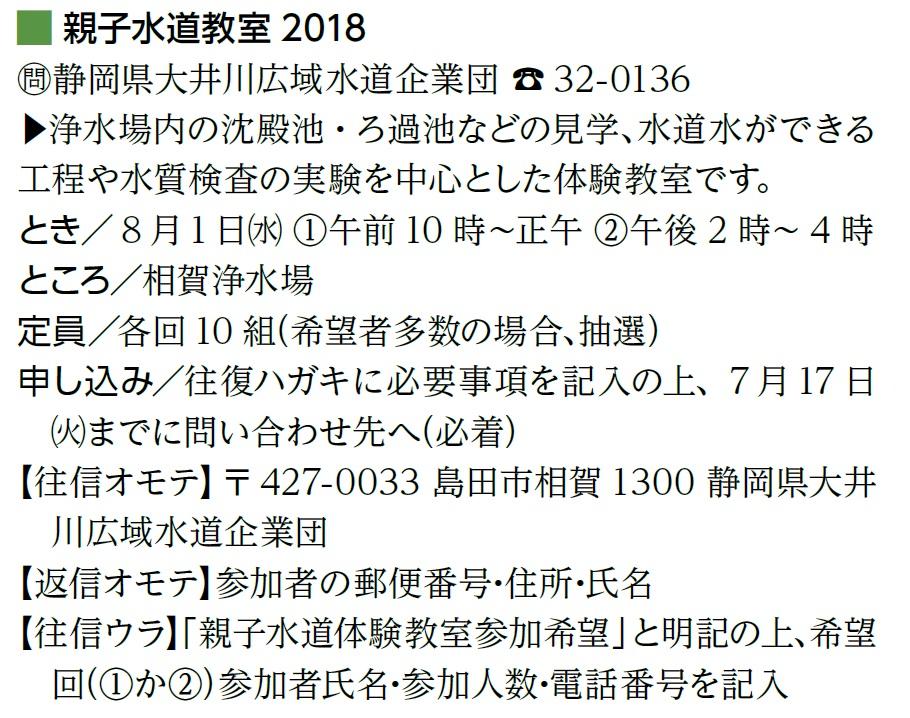 親子水道教室2018