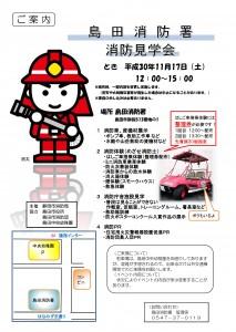 島田消防署