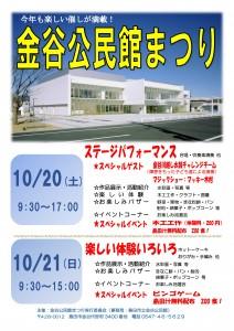 金谷公民館まつり(表)
