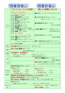 金谷公民館まつり(裏)