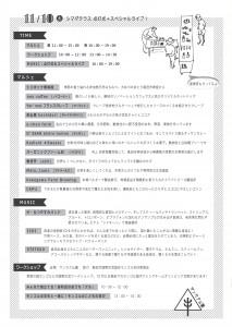 シマダテラス(裏)