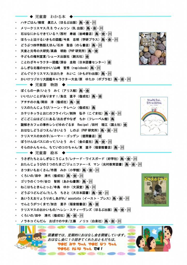12月号新刊