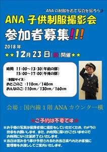 20181223ANAkodomoseifuku