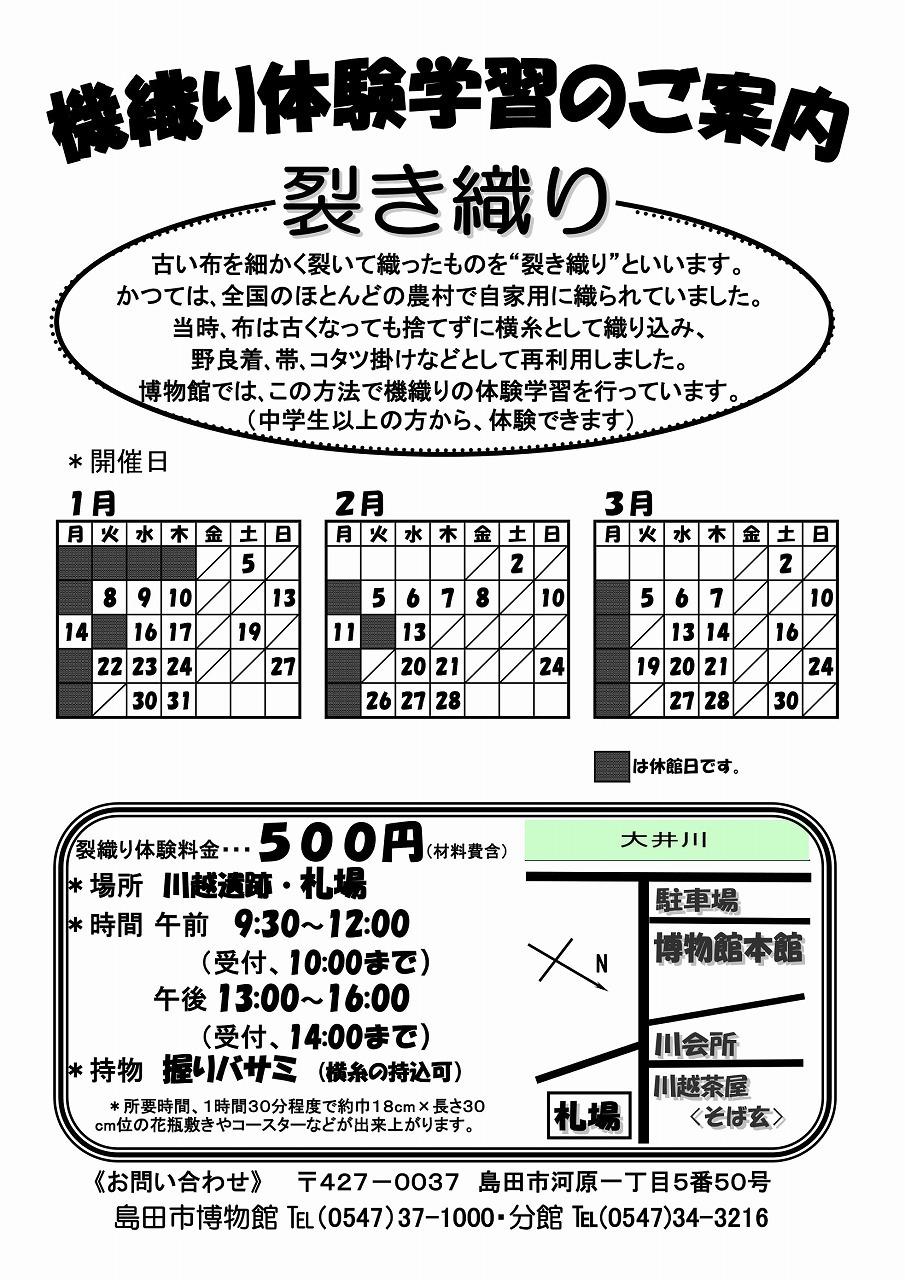 hataori_201901-03