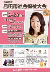 島田市社会福祉大会