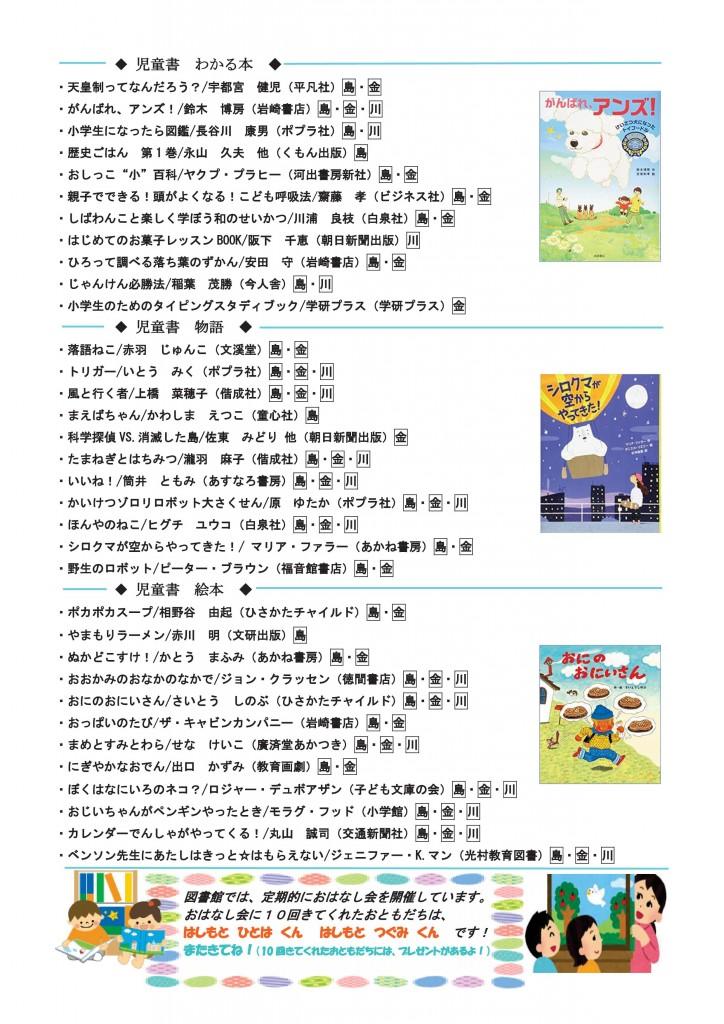 新刊児童書