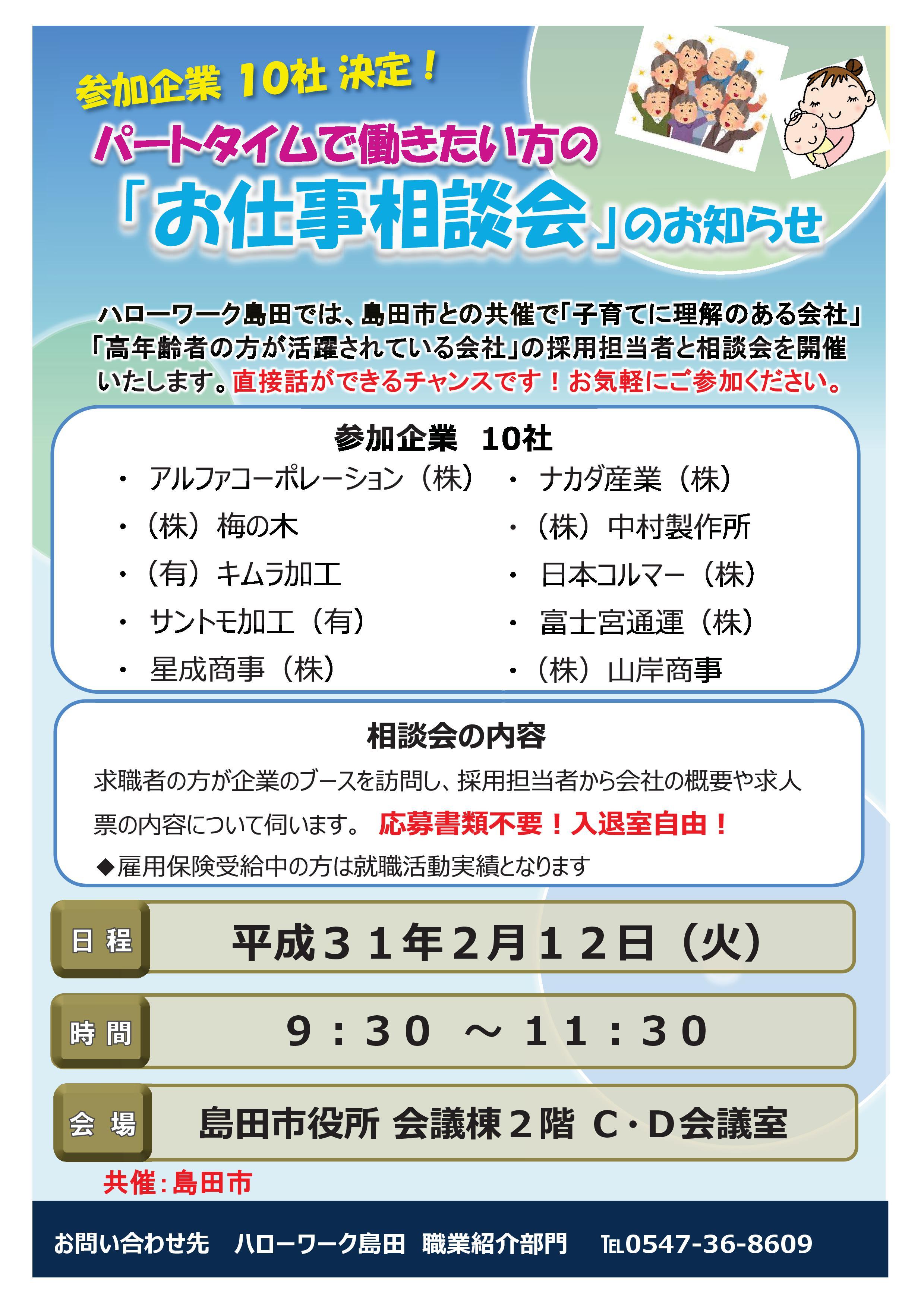 0212お仕事相談会【事業所名入り】