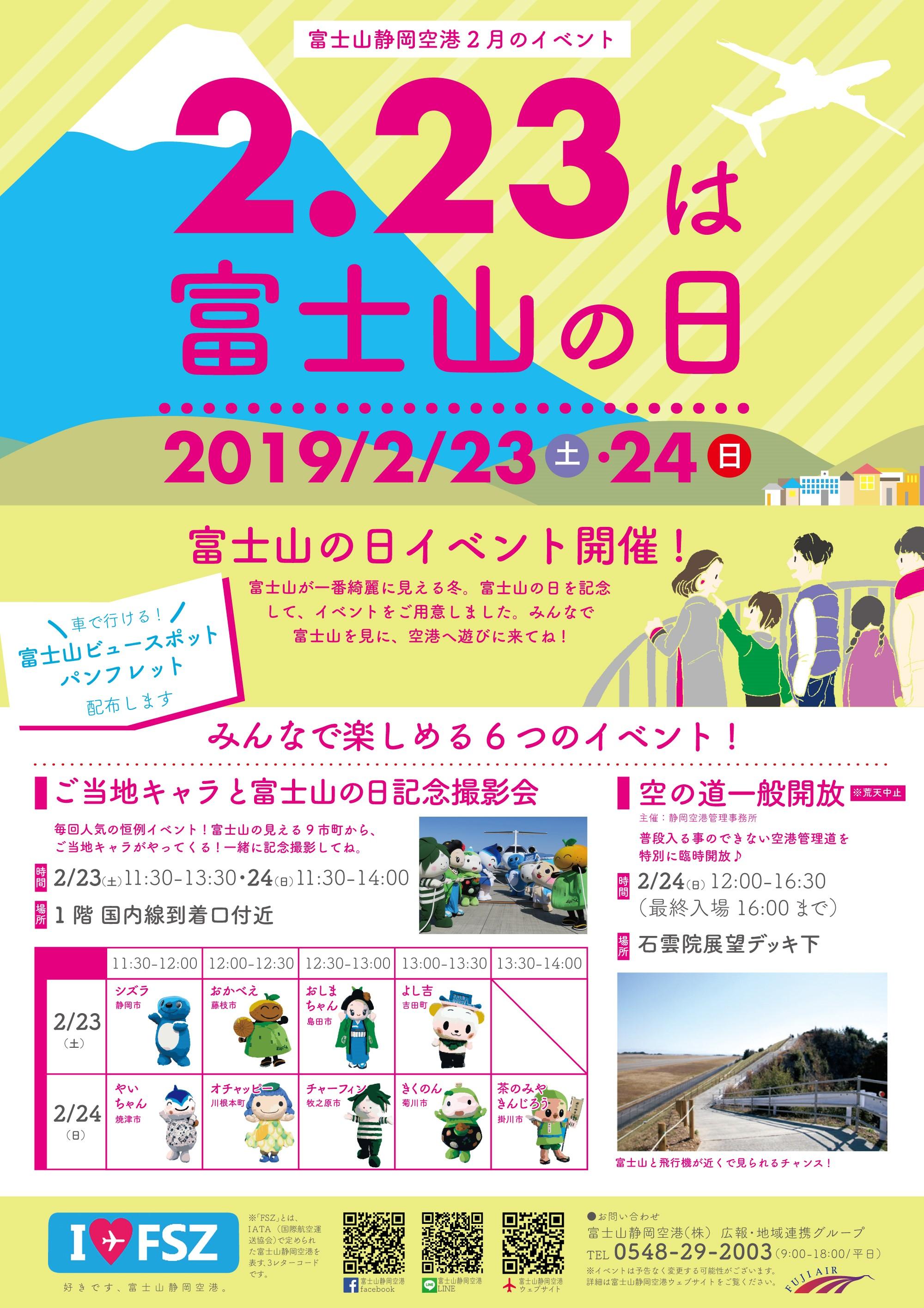 fujisan2019-1
