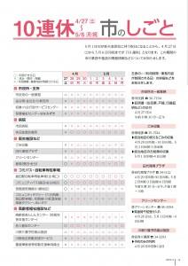 10連休(右)