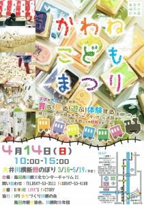 CCI20190320_0001