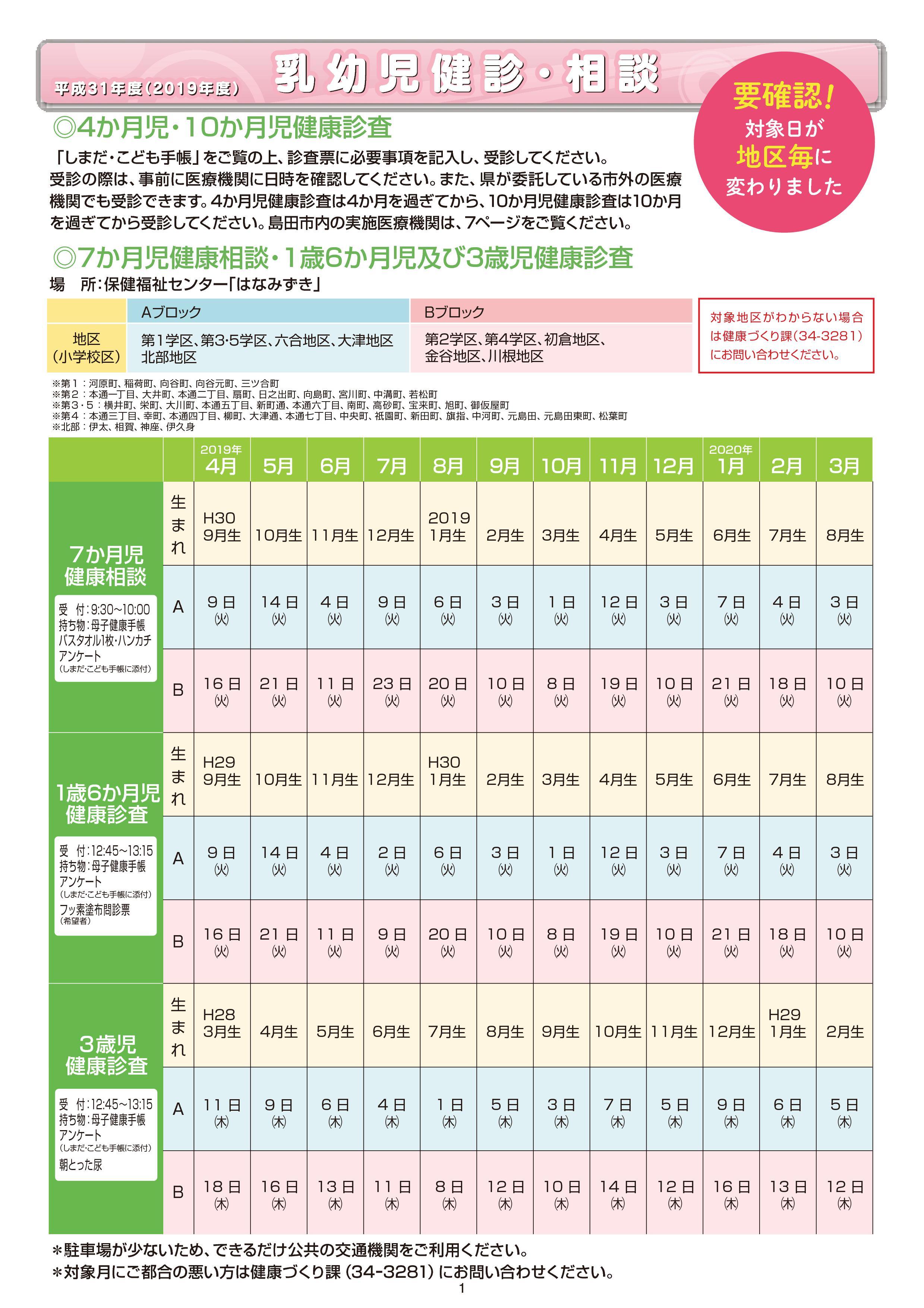 健康カレンダー-002