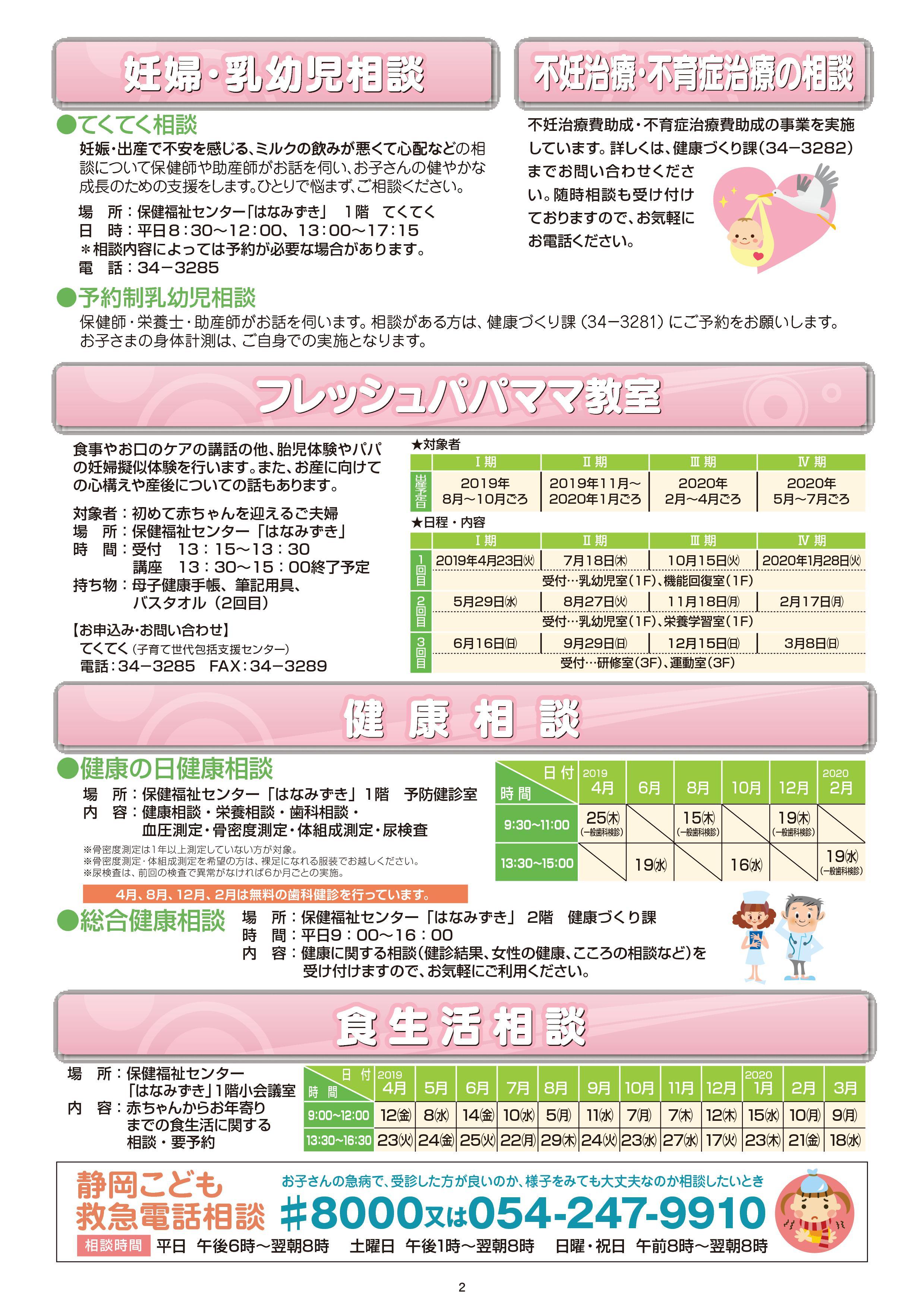 健康カレンダー-003