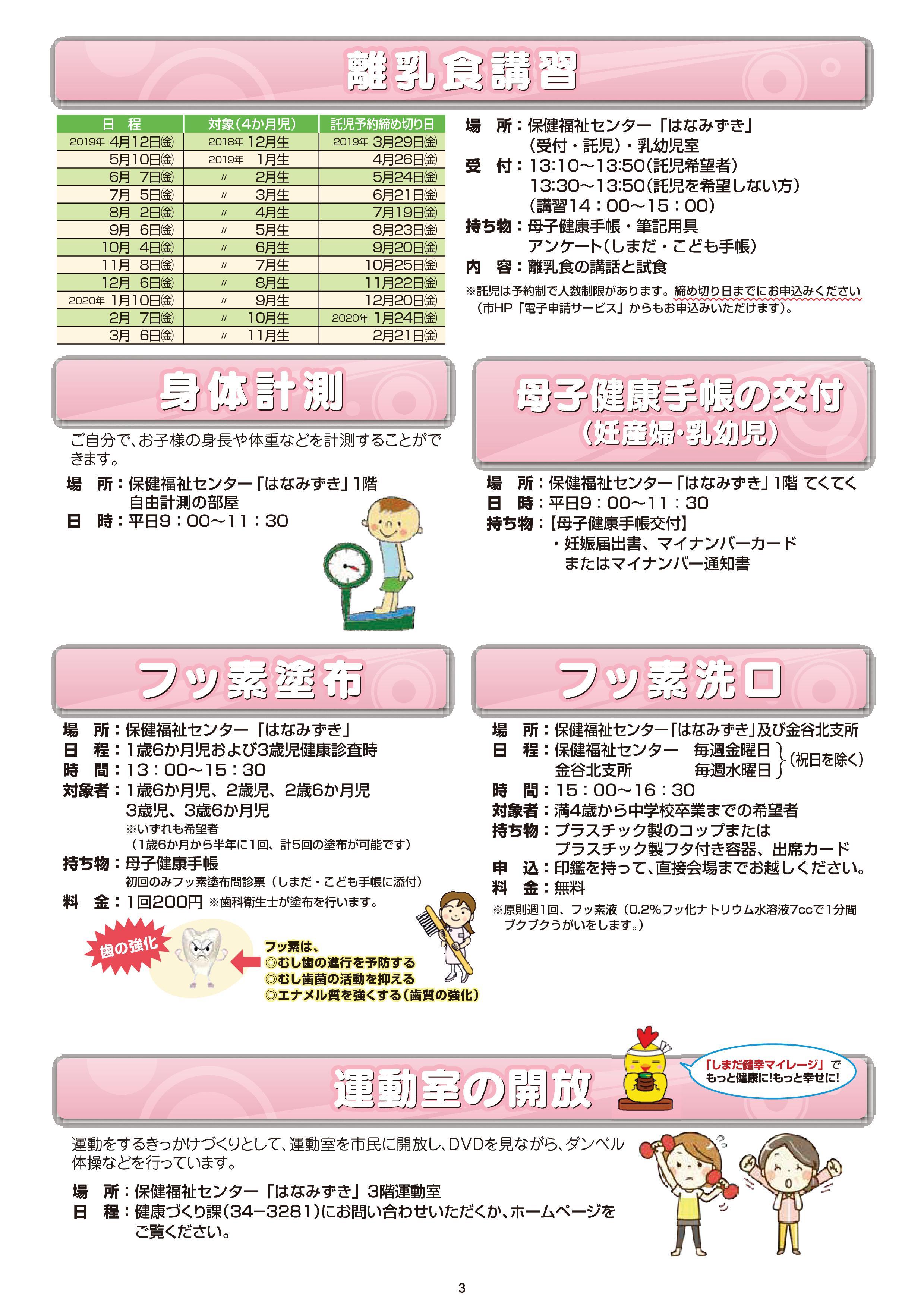 健康カレンダー-004