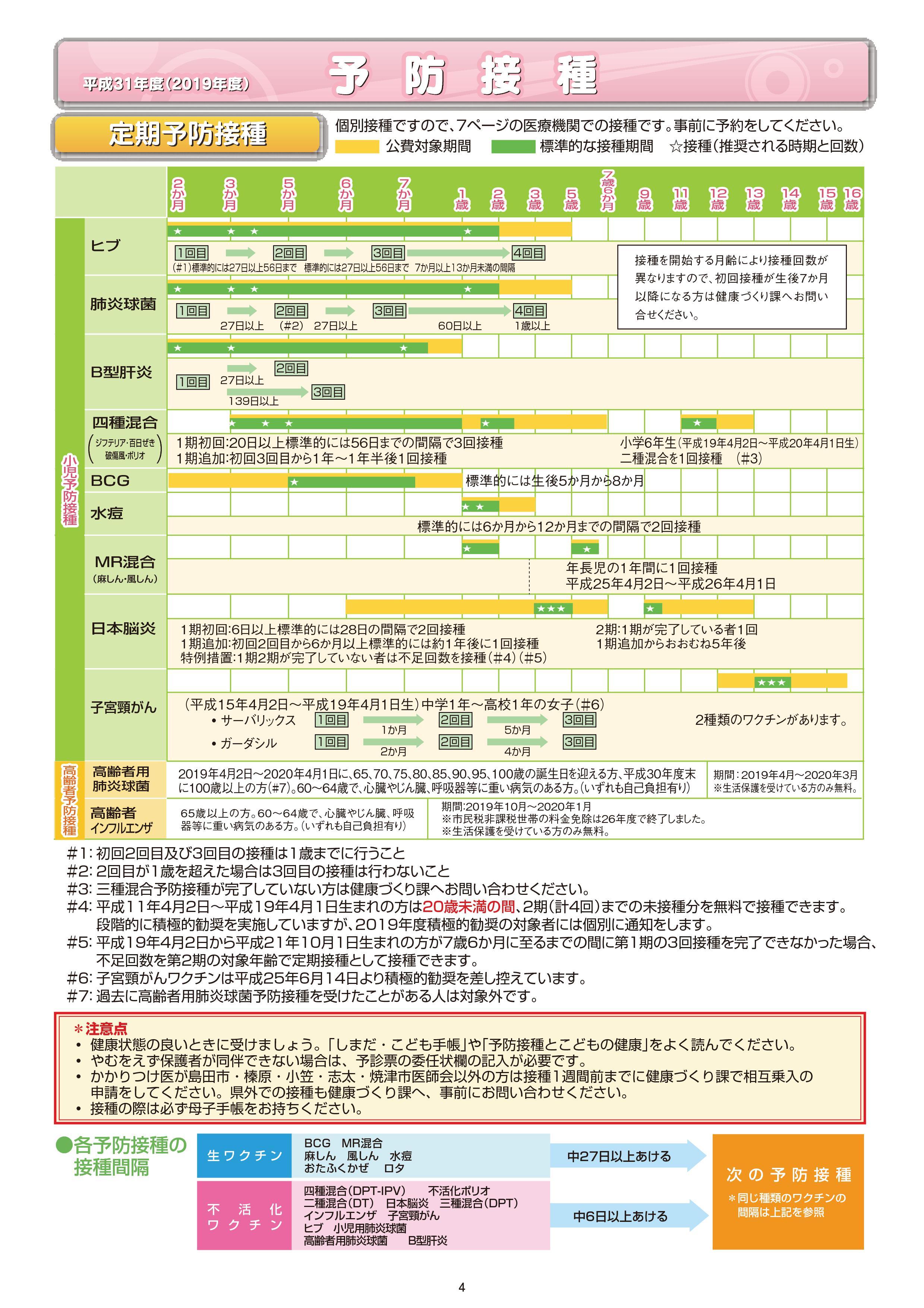 健康カレンダー-005