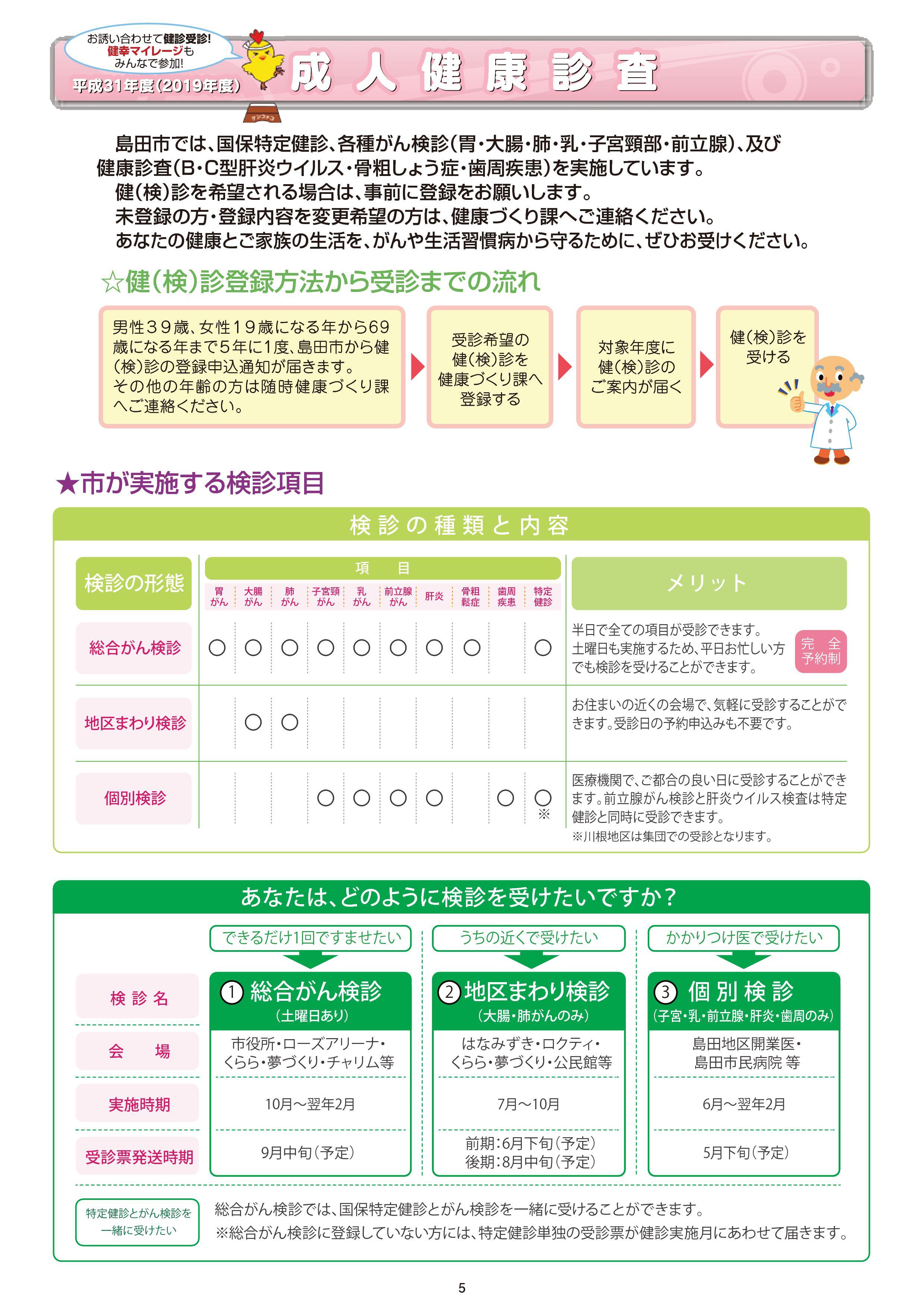 健康カレンダー-006