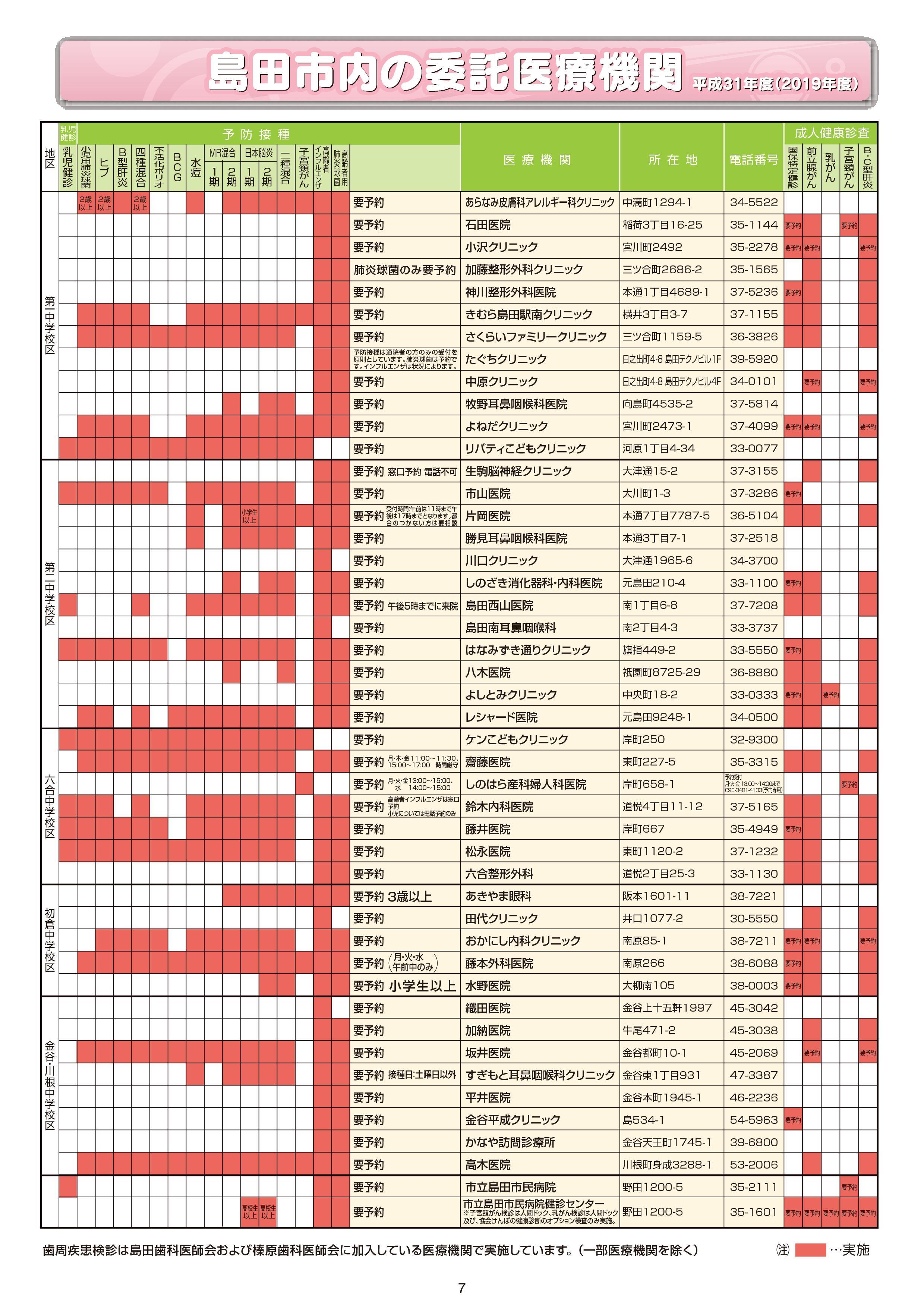 健康カレンダー-008