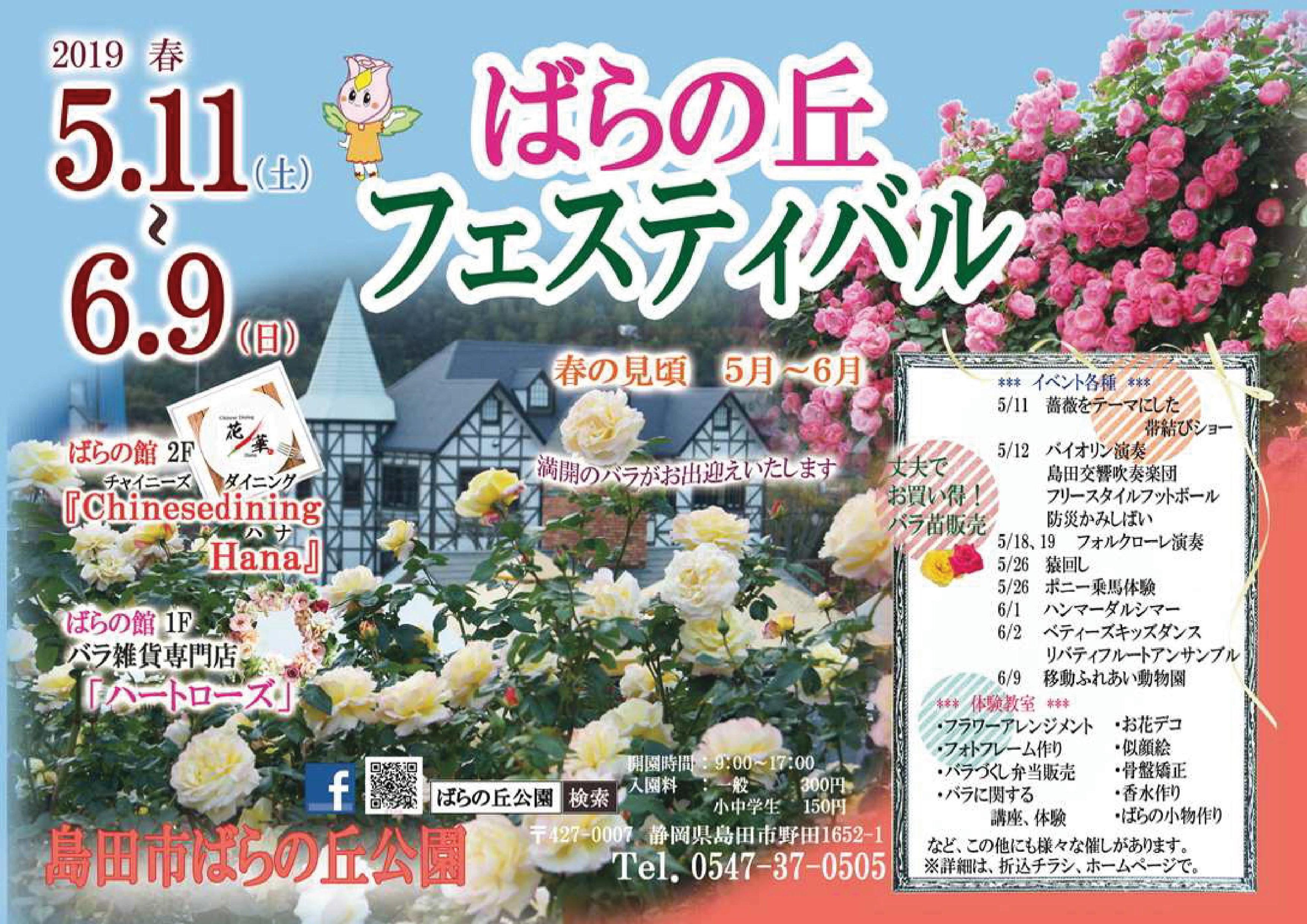 ばらの丘フェスティバル(チラシ)