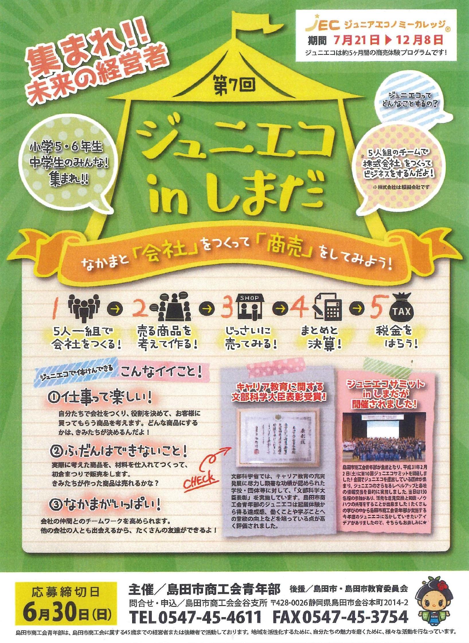 パンフレット・申込用紙-001 - コピー