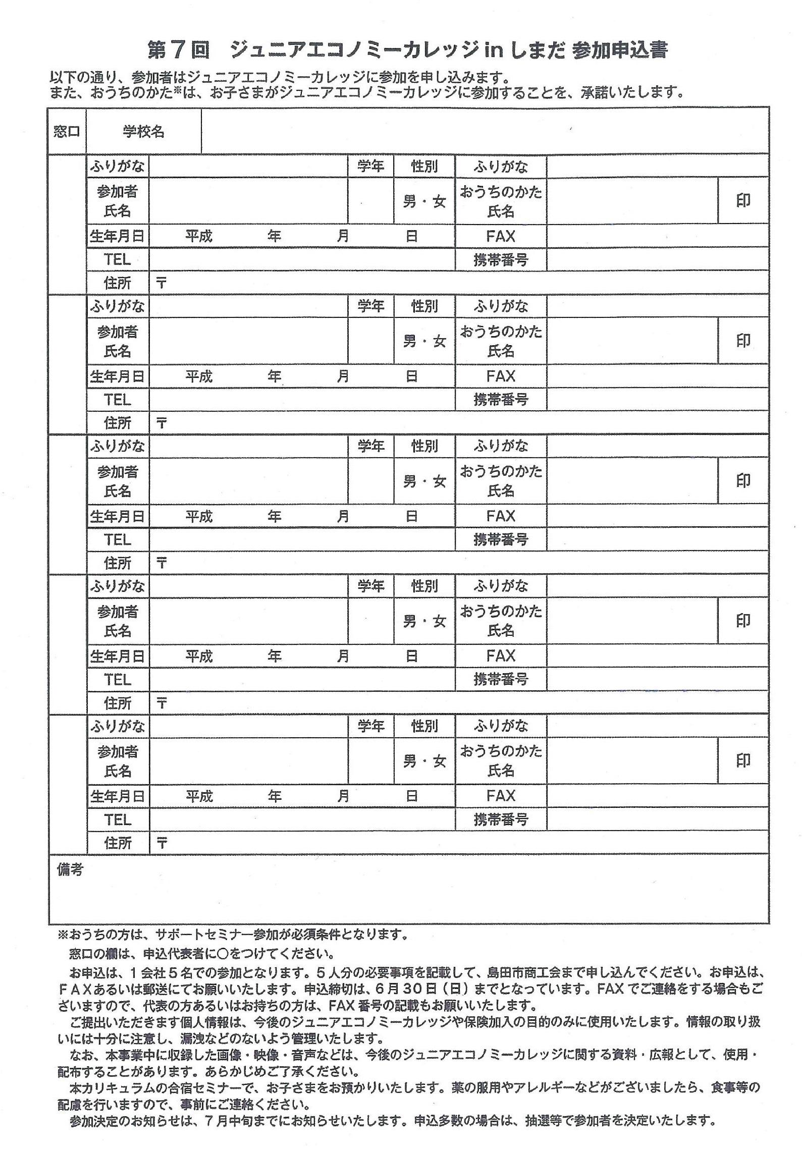 パンフレット・申込用紙-001