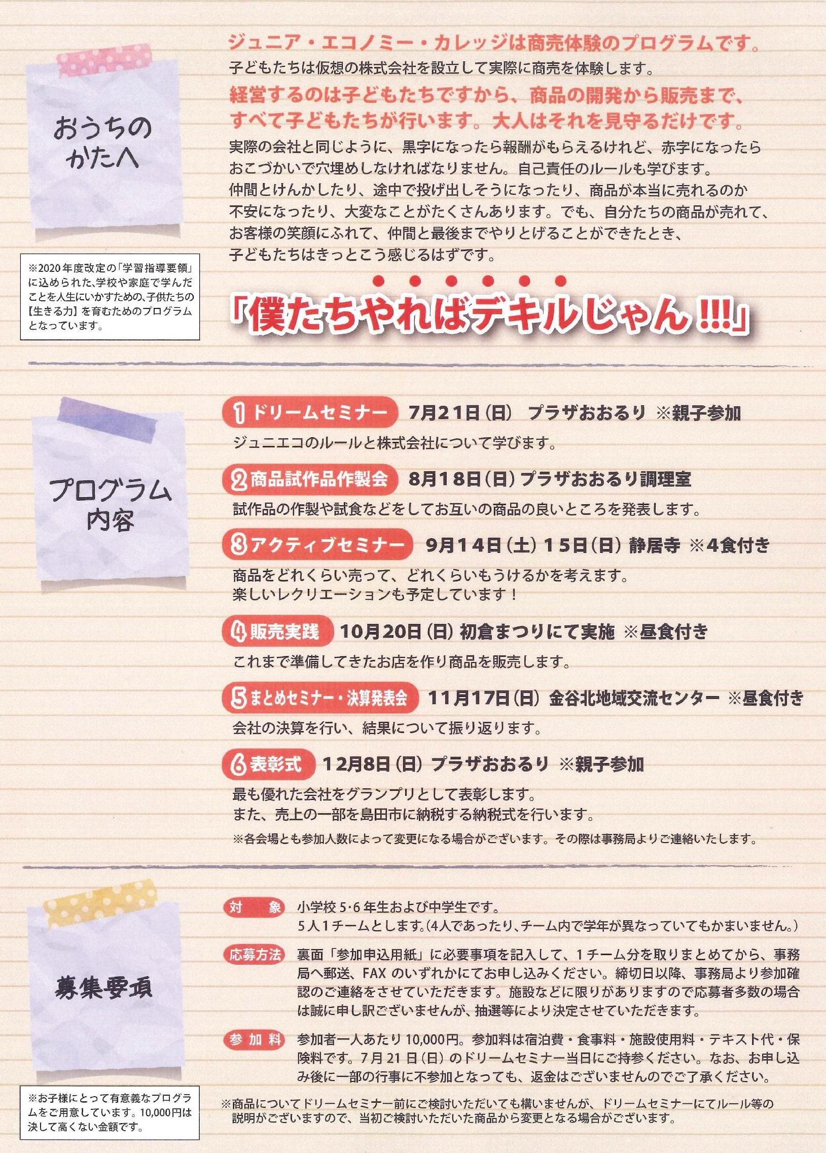 パンフレット・申込用紙-002