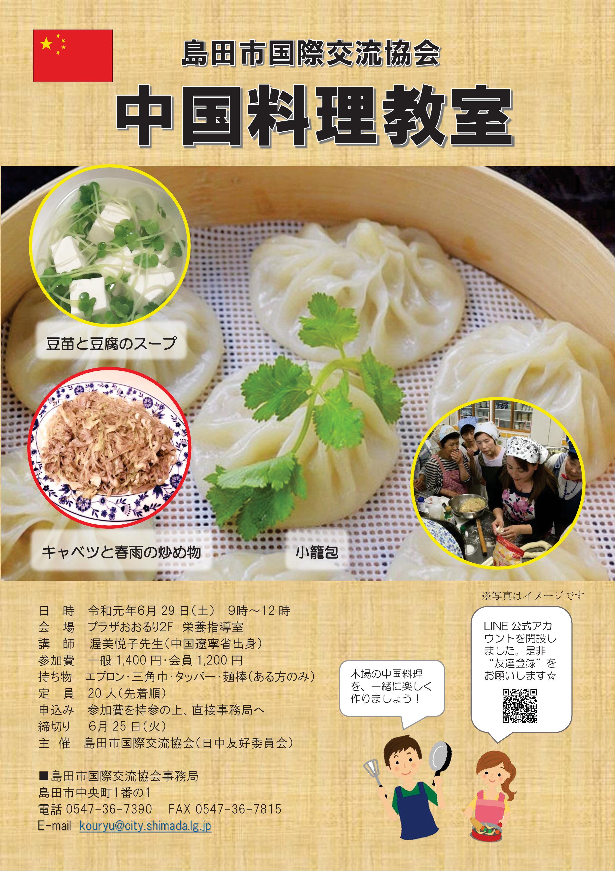 中国料理教室チラシ