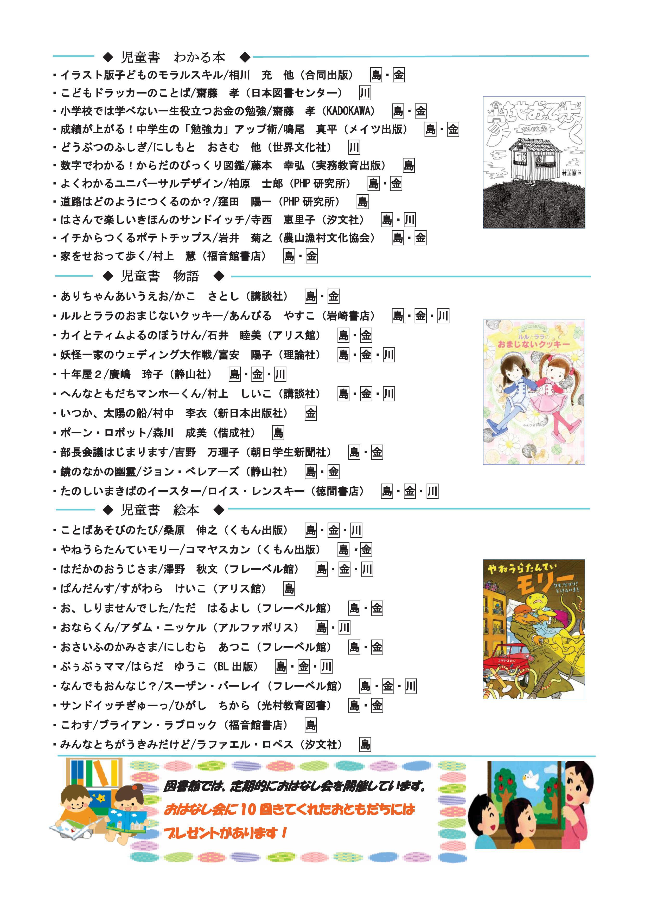 新刊案内5月(児童)