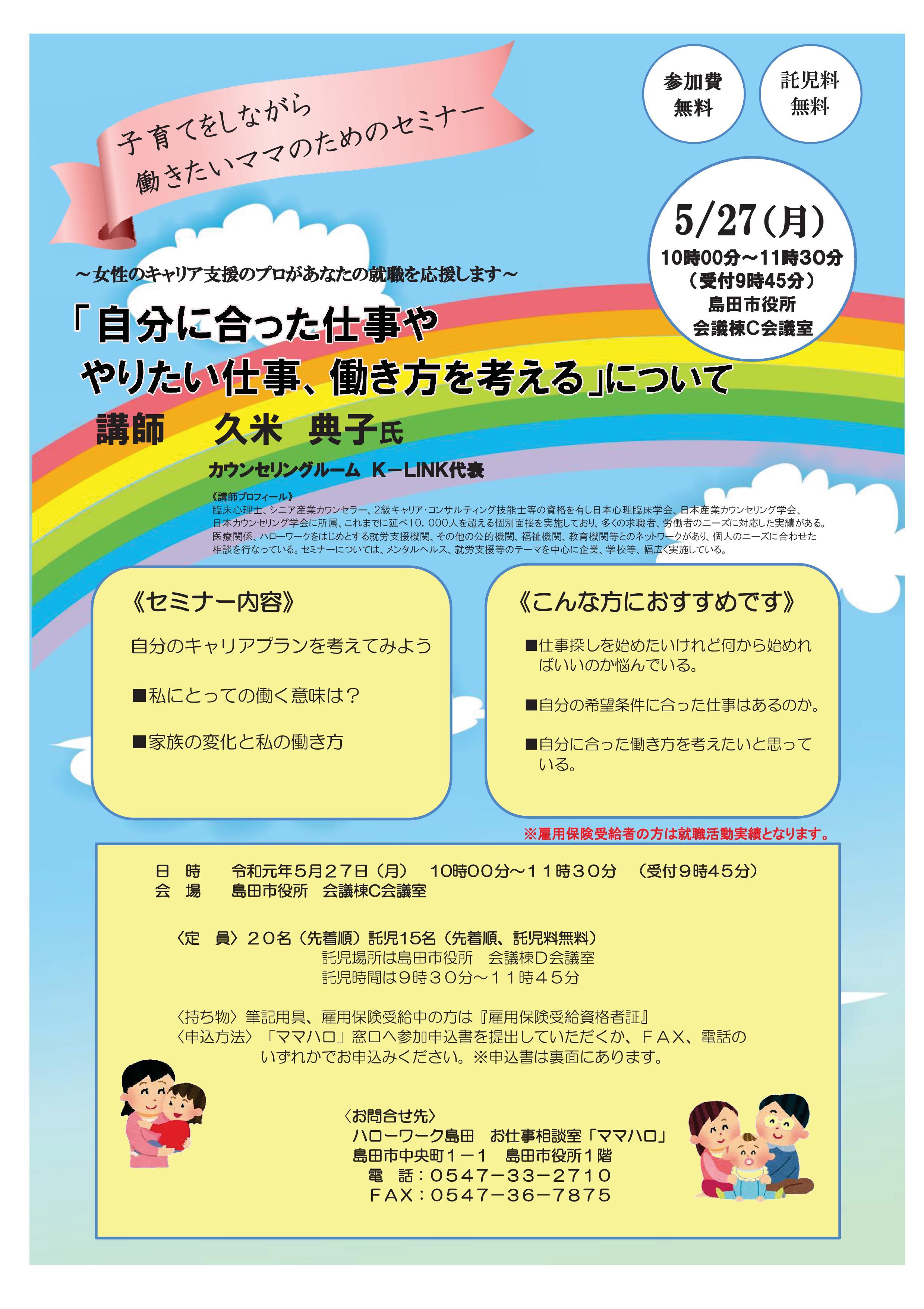 3105セミナー(久米講師)-001