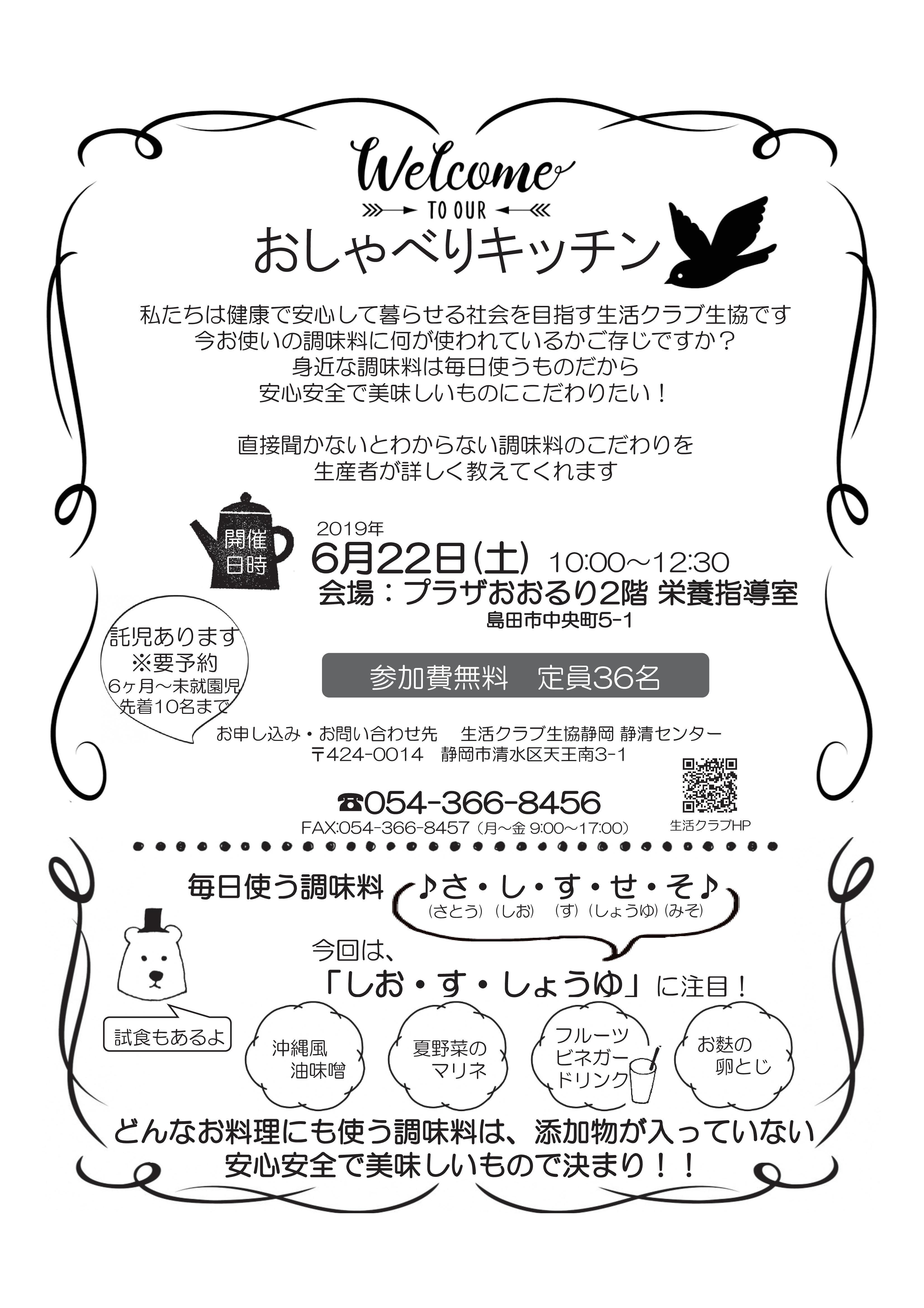 おしゃべりキッチン-01