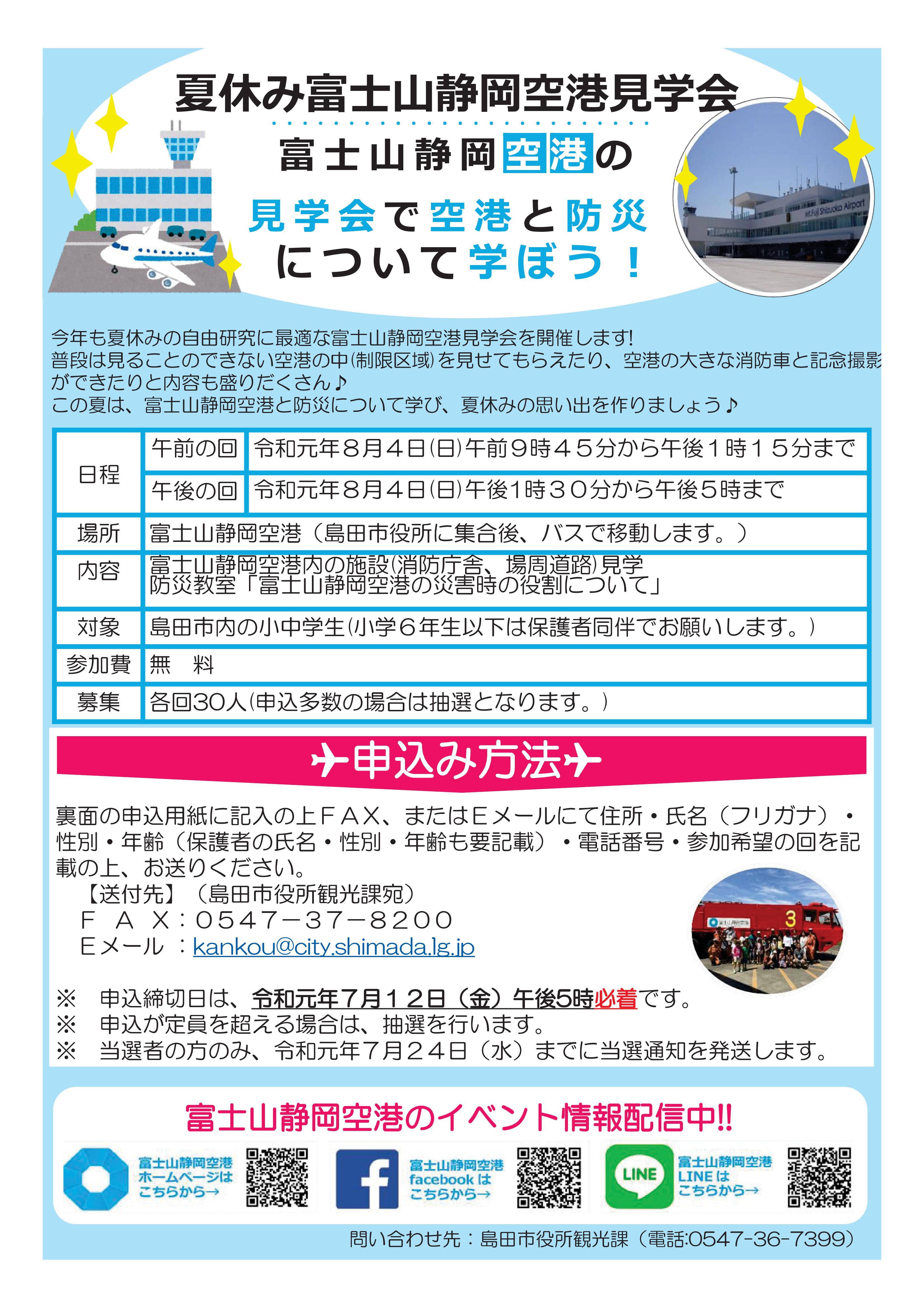 夏休み空港見学会チラシ-01