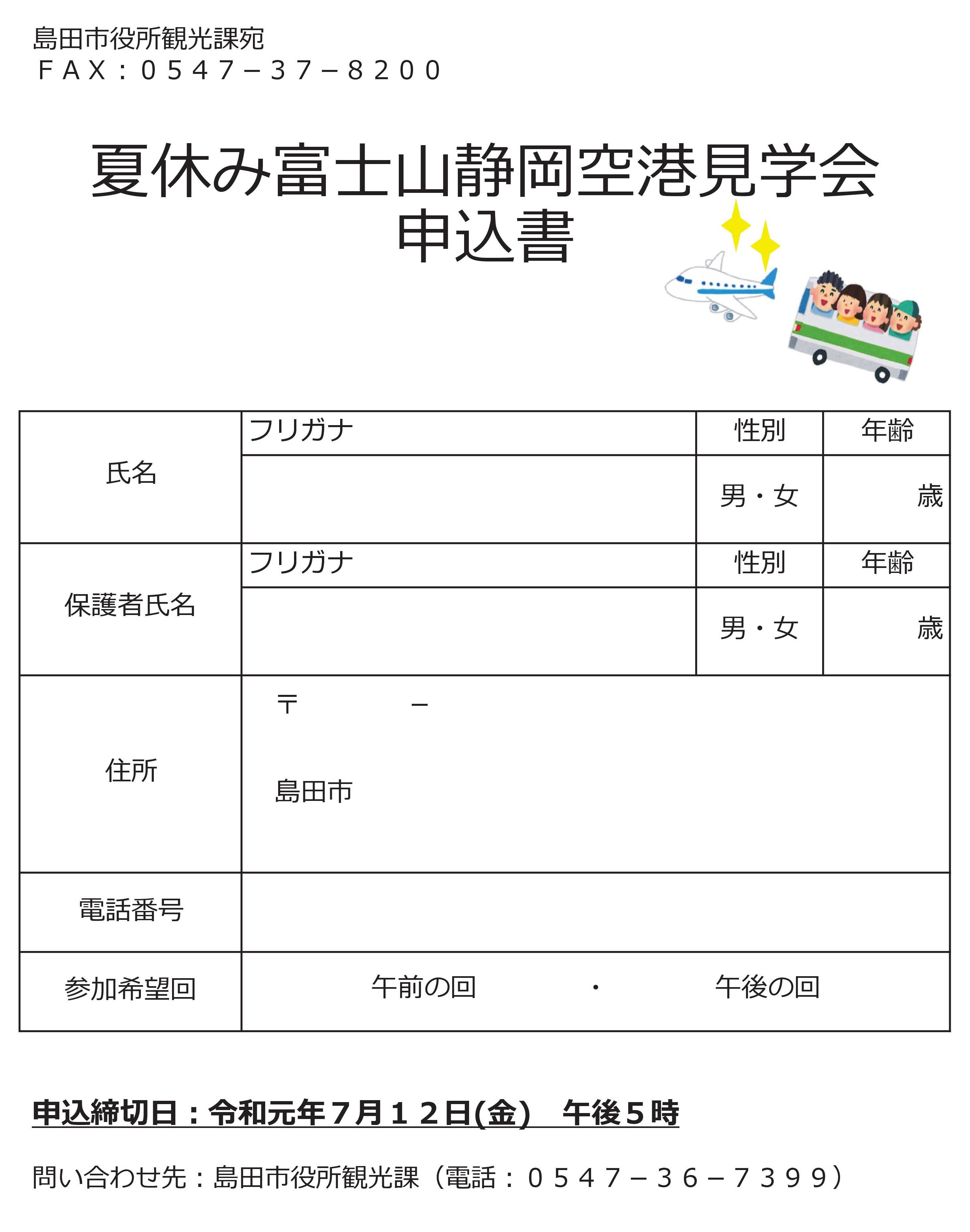 夏休み空港見学会チラシ-02